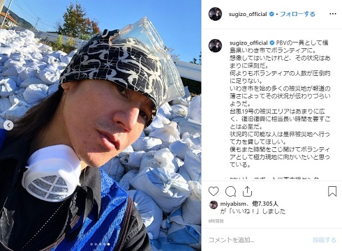 SUGIZO いわき市 災害 ボランティア