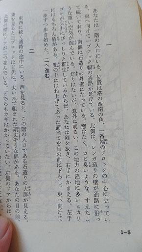 ドルアーガ ゲームブック