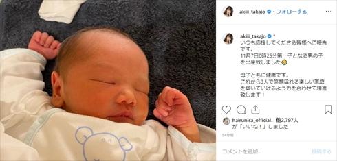 高城亜樹 AKB48 あきちゃ 出産 結婚 サガン鳥栖 夫 高橋祐治 インスタ
