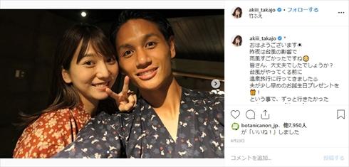高城亜樹 AKB48 あきちゃ 出産 結婚 妊娠 サガン鳥栖 夫 高橋祐治 インスタ
