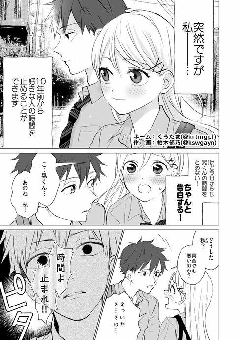 好きな人の時間を止められる女子高生01