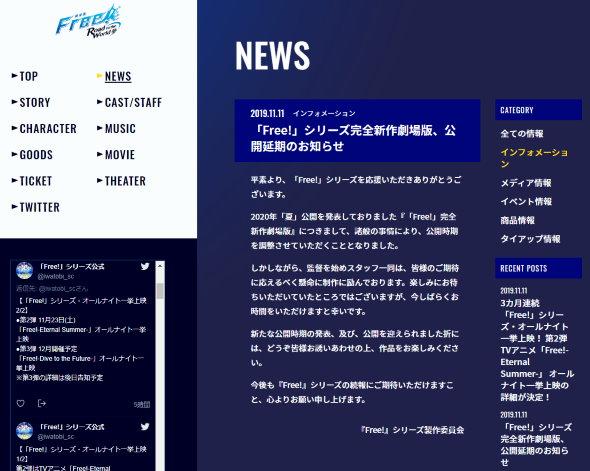 free! 京都アニメーション 完全新作劇場版 公開延期