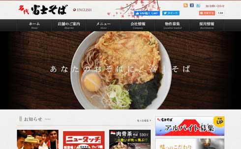 名代 富士そば 紅生姜天そば カップ麺 再現 ニュータッチ