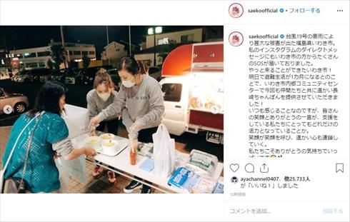 紗栄子 ボランティア 物資 支援活動 台風19号 被災地 福島県いわき市 炊き出し インスタ