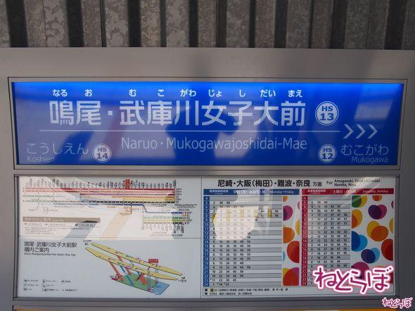 鳴尾・武庫川女子大駅