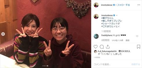 北川景子 イモトアヤコ ショート 髪型 インスタ 家売るオンナ