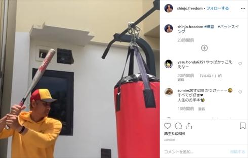 新庄剛志 インスタ 現役復帰 トライアウト 引退 新庄劇場 バッティング