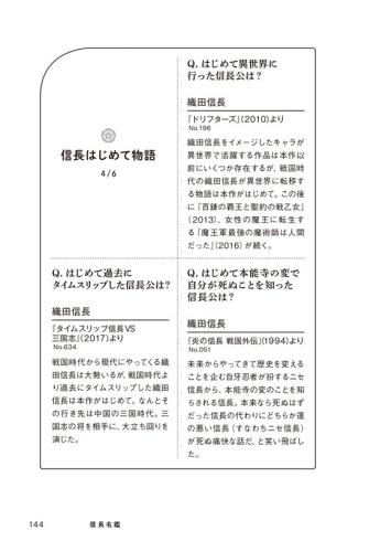 織田信長 同人誌 FGO