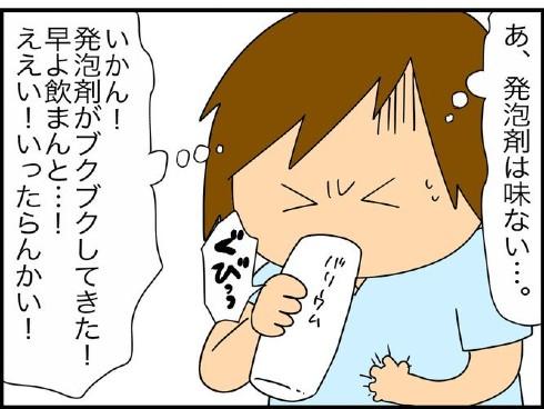 バリウム検査00