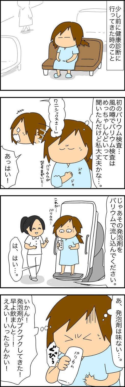 バリウム検査01