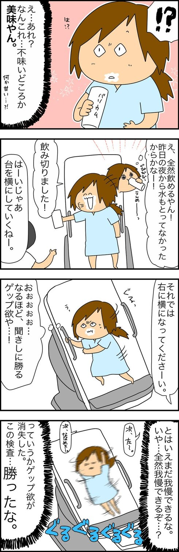 バリウム検査02