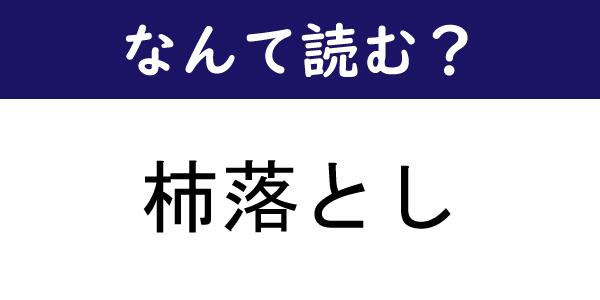 似 柿 た 漢字 に