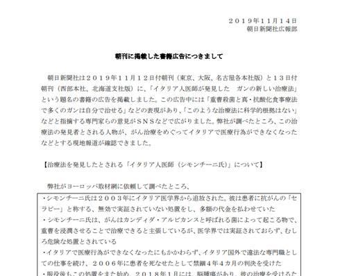 ガンの新しい治療法 朝日新聞