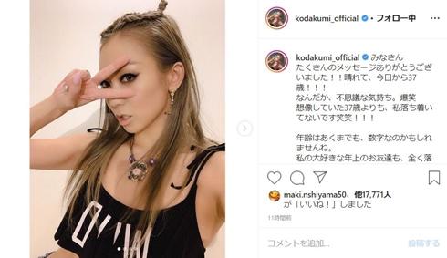 倖田來未 何歳 アラフォー 37歳 年齢 誕生日