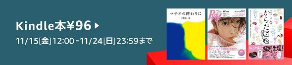 Kindle Kindle本96円均一セール