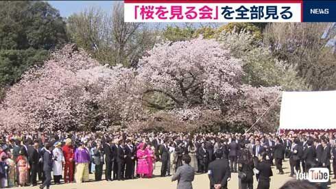 テレビ東京 桜を見る会 全部見る 動画 YouTube 映像 投稿 安倍総理 批判