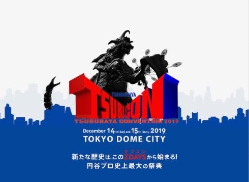 TSUBURAYA CONVENTION 2019 ツブコン 怪獣デコード
