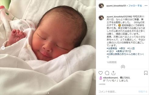 木下あゆ美 特捜戦隊デカレンジャー 礼紋茉莉花 デカイエロー 出産 第3子