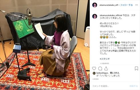 岡村孝子 急性白血病 あみん 闘病 復帰 歌 コンサート インスタ