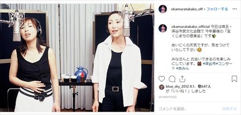 岡村孝子 急性白血病 あみん 闘病 復帰 歌 コンサート インスタ 加藤晴子