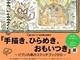 三鷹の森ジブリ美術館「恥ずかしいものも含めてたくさん展示しました」 約20年の歩み振り返る企画展始まる