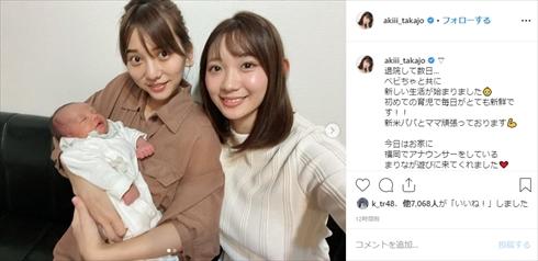 高城亜樹 出産 子ども 息子 夫 小林茉里奈 Instagram