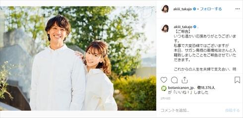 高城亜樹 出産 子ども 息子 夫 高橋祐治 結婚 Instagram