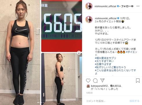 西野未姫 ダイエット 体重 腹筋 減量 太った