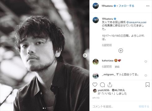 井口理 King Gnu クソコラ Twitter コラージュ 素材