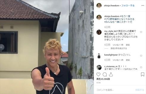 新庄剛志 現役 復帰 新庄劇場 バリ 帰国 トライアウト インスタ YouTube