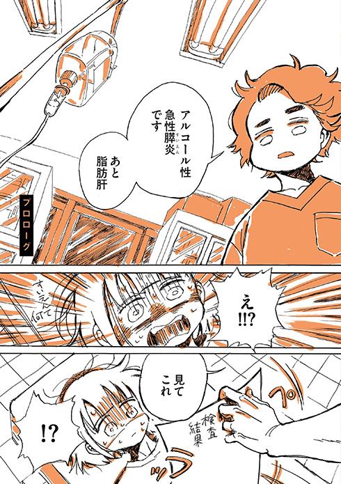 症 漫画 依存 アルコール 西原理恵子氏、アルコール依存症の親を持つ子のための絵本翻訳を支援― スポニチ