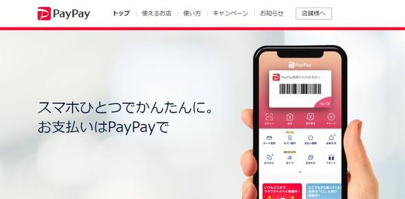PayPay登録ユーザー2000万人突破<A HREF=