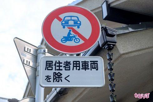 入口には居住者用車両を除き車両通行止めの標識が