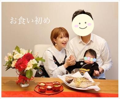 矢口真里 夫 息子 お食い初め ブログ 手作り メニュー