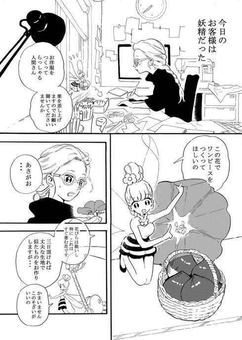 妖精のおきゃくさま01