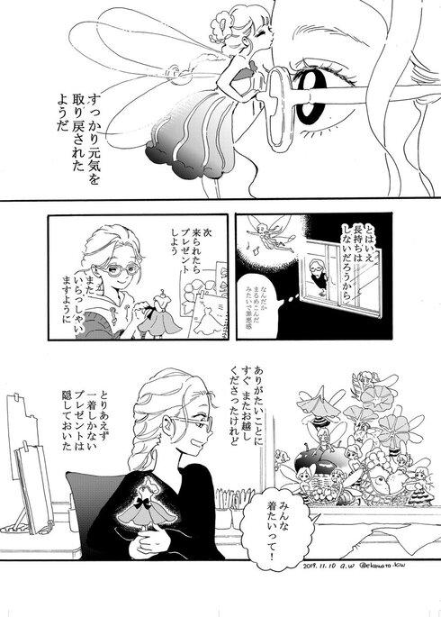 妖精のおきゃくさま04
