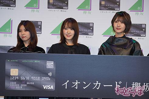 イオンカード 欅坂 keyaki