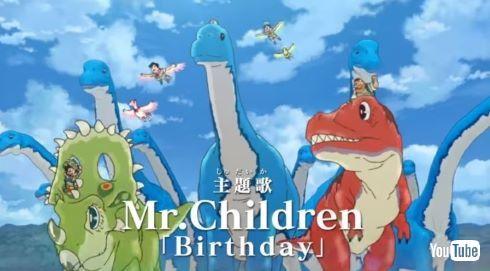 ミスチル主題歌 映画ドラえもん Mr.Children ミスターチルドレン のび太の新恐竜
