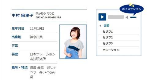 中村繪里子さん結婚 アイドルマスター アイマス ヤマト2199 えりんごす 今井麻美