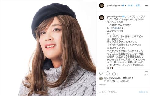 読売ジャイアンツ 選手 巨人 ファンフェスタ 女装 インスタ 石川慎吾