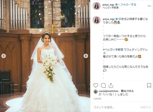 ゆきぽよ 木村有希 結婚 ウエディングドレス インスタ