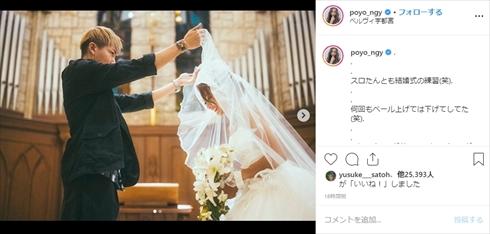 ゆきぽよ 木村有希 結婚 ウエディングドレス インスタ お色直し