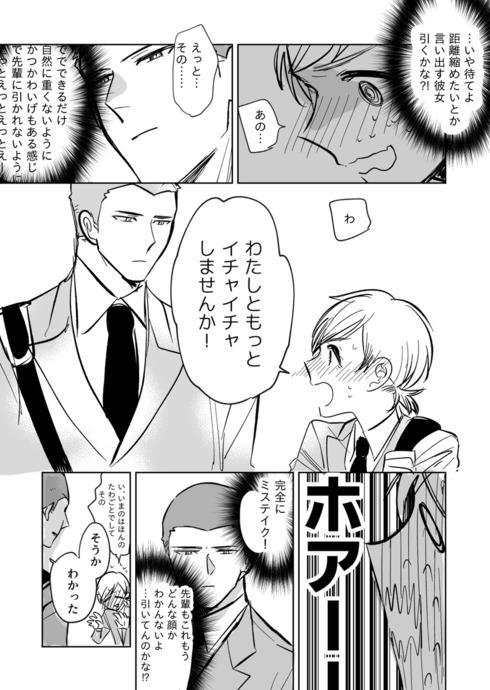 先輩後輩がいちゃいちゃしてみる話02