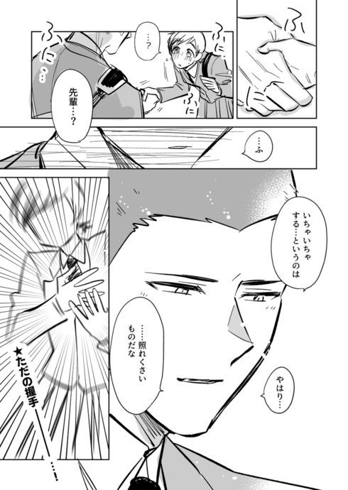 先輩後輩がいちゃいちゃしてみる話04