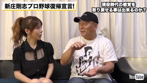 新庄剛志 現役復帰 高木豊 YouTube インスタ 帰国 新庄劇場