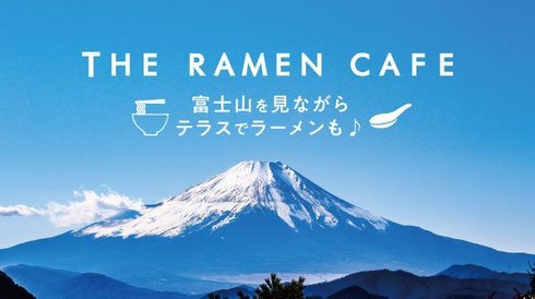 KOURAKUEN THE RAMEN CAFE 富士宮店02