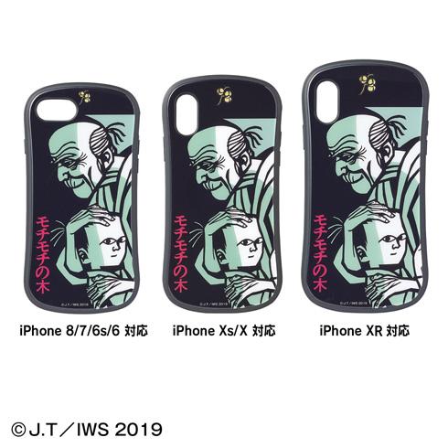『モチモチの木 i select iPhone対応ケース』外観
