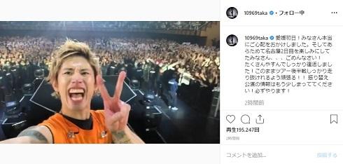 ワンオク Taka ONE OK ROCK 回復 愛媛