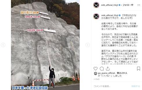マキシマム ザ ホルモン ダイスケはん 田老 東日本大震災