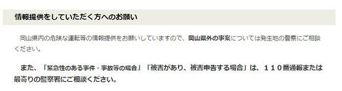 岡山県 あおり110番 鬼退治ボックス